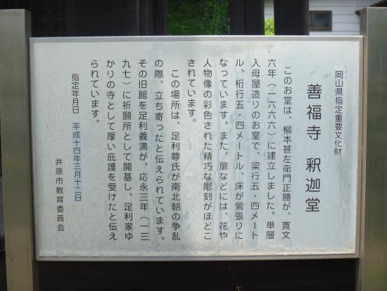 """Zempuku-ji Temple: """"釈迦堂""""の説明書き"""