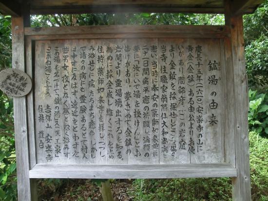 Anrakuji Temple: 説明書き