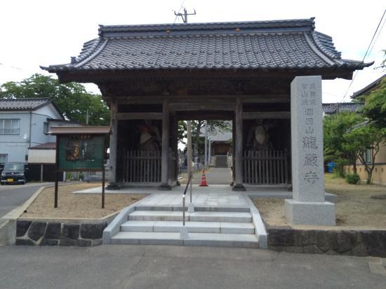 Ryugonji