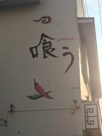 China Dining Ku Ku