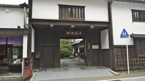 Uji Kobayashi Memorial Hall