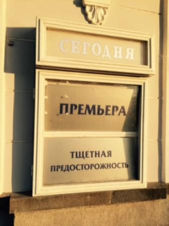 Екатеринбургский государственный академический театр оперы и балета: афиша