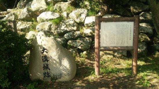 Omizo Castle Ruins