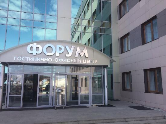 Forum Hotel: Центральный вход