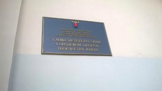 Anichkov Palace History Museum