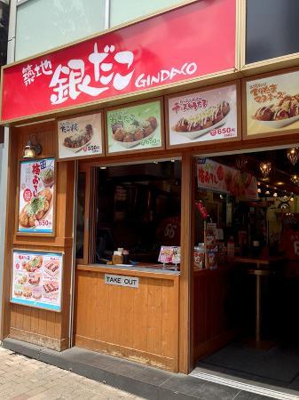 Tsukiji Gindaco High Ball Sakaba Roppongi
