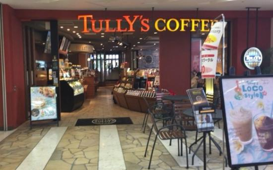 Tully's Coffe Shopperws Plaza Yokosuka