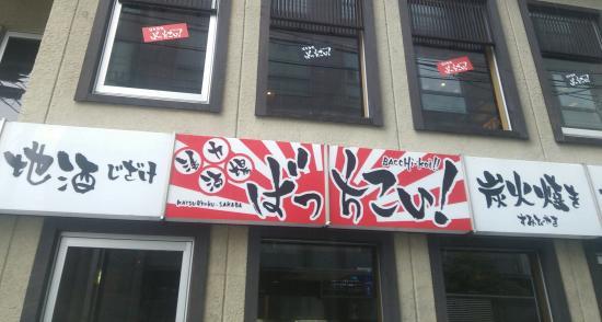 Katsuryoku Sakaba Bacchi-Koi Bal