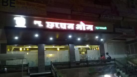 New Chhappan Bhog