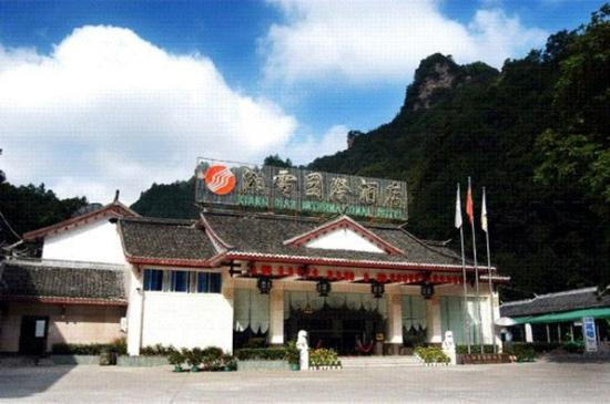 Photo of Xiang Dian International Hotel Zhangjiajie