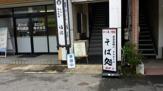 Japanese Restaurant Fukuoka