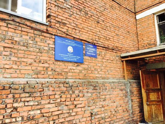Khatanga, รัสเซีย: Здание гостиницы