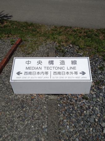 Oshika Median Tectonic Line Museum: 大鹿村中央構造線博物館