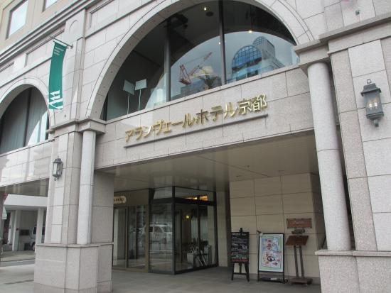 Aranvert Hotel Kyoto : エントランス