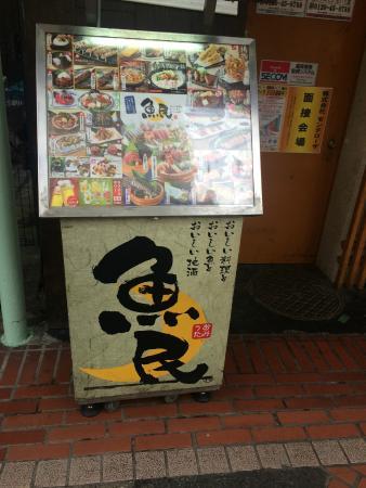 Uotami Zushi Ekimae