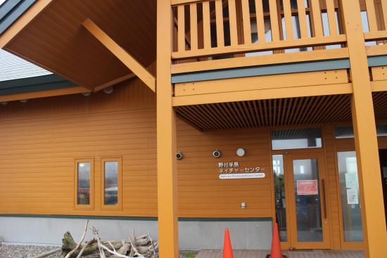 Notsuke Penninsula Nature Center : ネイチャーセンター