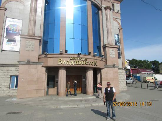Cinema Vladivostok