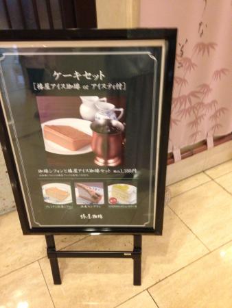 Tsubakiya Coffee ten Ikebukuro Saryo: 香りたかい珈琲