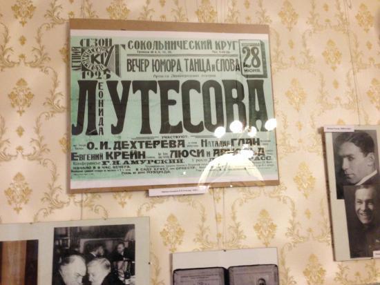Jewish Museum of Odessa : Стенды выставки, посвященной 120-летию со дня рождения Л.О.Утёсова
