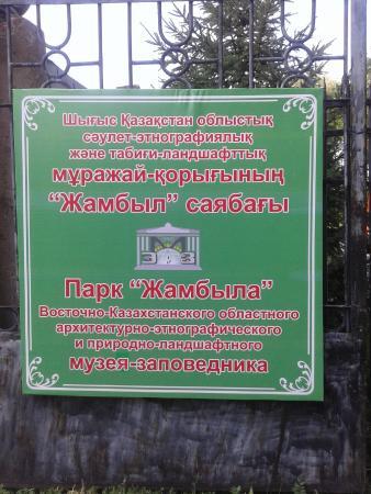 Zhambyl Zhabayev Park: Вход