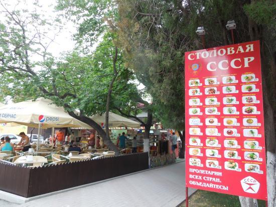 Столовая СССР: Вид на столовую с улицы Грибоедова