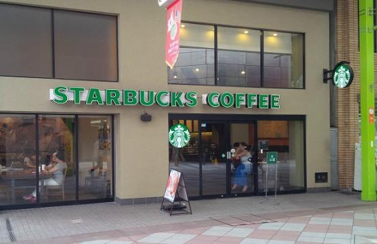 Photo of Cafe Starbucks Coffee Sasebo Yonkacho at 島瀬町7-14, Sasebo, Japan