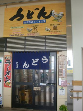 Kaijo Bldg. Cafe Udon-Bu