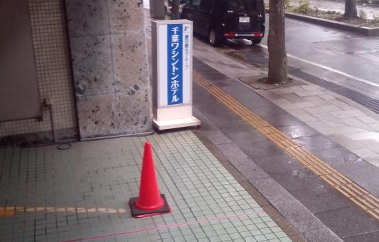 Chiba Washington Hotel: 入り口。