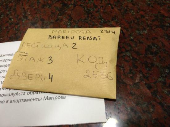 Inter Apartments : Вот такую посылку я получил.