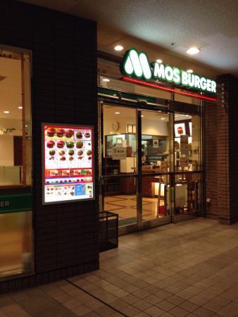 Mos Burger Etoretoyonaka