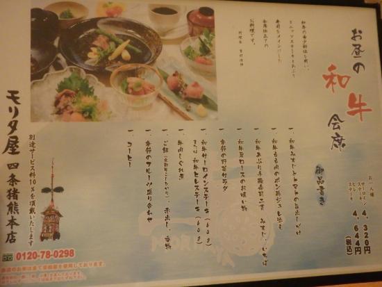 Moritaya Shijo Inokuma Honten: お勧め和牛会席のメニュー