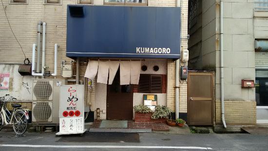 Kumagoro Ramen