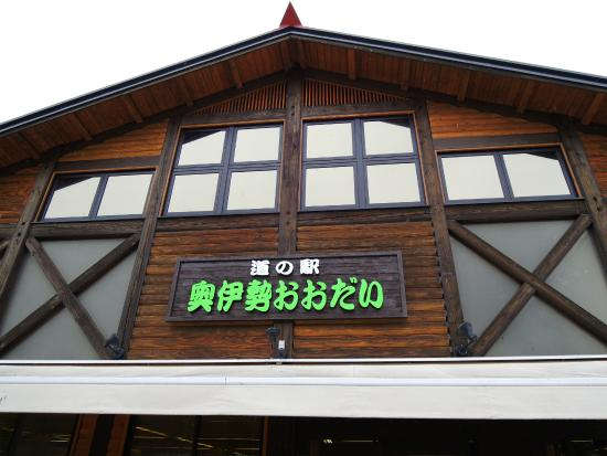 Roadside Starion Okuise Odai: 地元名物餅も豊富