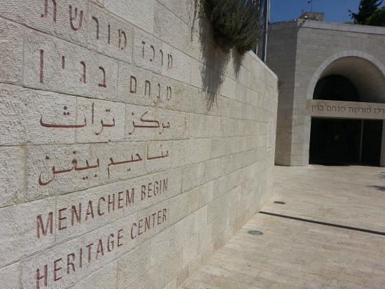The Menachem Begin Heritage Center Museum: вид с улицы