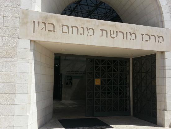 The Menachem Begin Heritage Center Museum: вход в музей 1