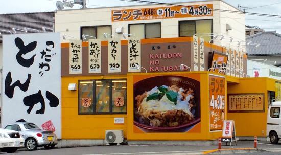 Katsudon No Katsusato Marugame