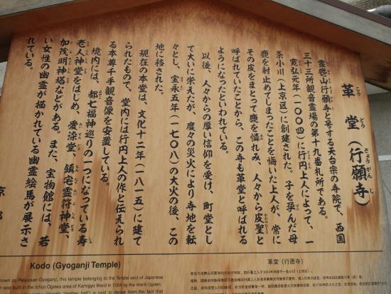 行願寺 (革堂), 革堂縁起駒札