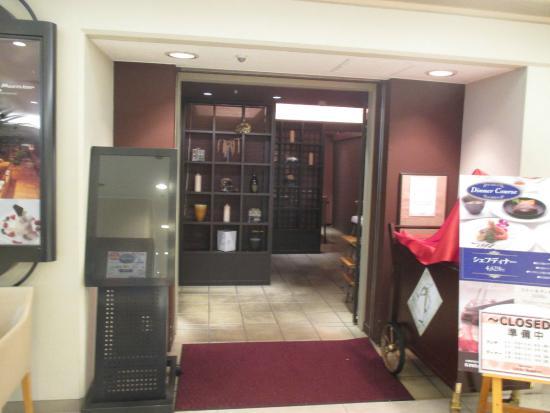Osaka Tokyu REI Hotel: ด้านหน้าทางเข้า ห้องอาหารครับ