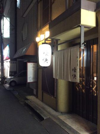 Yakitori Kukai, Okayama Main Store