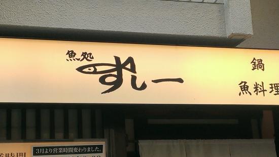 Sakana Dokoro Sushi Ichi