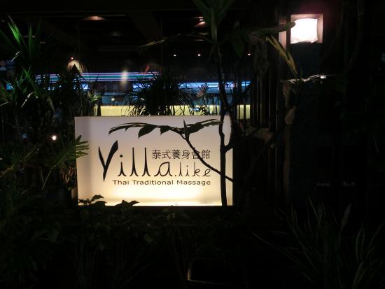Villa.Like - Ren'ai: 外観