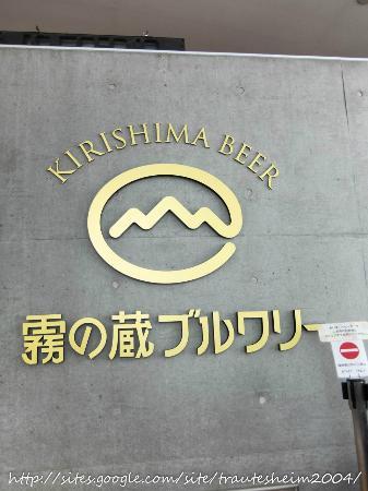 Kiri No Kura Brewery