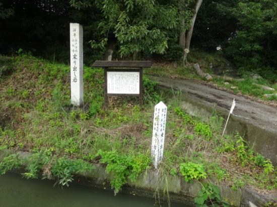 Noridashiiwa
