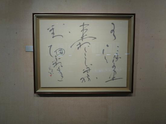 Murakami Santo Memorial Hall