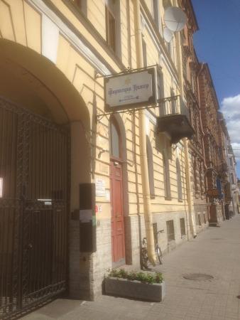 Fortezia Piter: Вид на отель со стороны ул. Миллионная