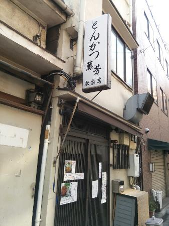 Fujiyoshi Ekimae