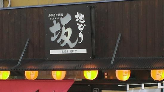 Jidorisaka