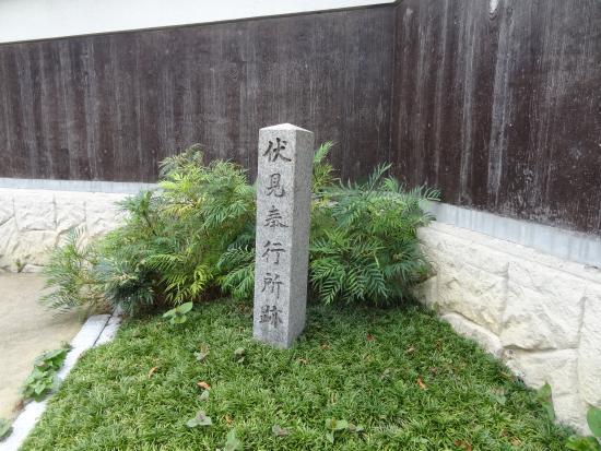 Fushimi Bugyosho Site