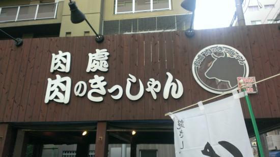 Nikudokoro Niku no Kisshan Nishi Nakashima Yonchome