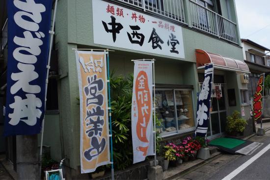 Nakanishi Syokudo